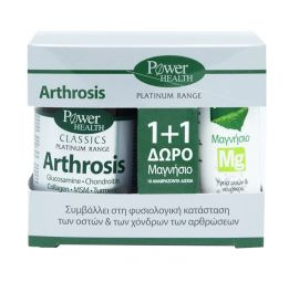 Power Health Classics Arthrosis 30tabs & Δώρο Magnesium 10 Caps